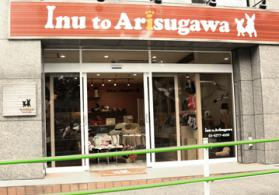 Inu to Arisugawa